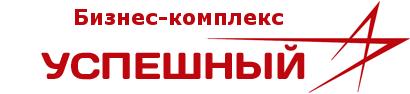 Бизнес-комплекс Успешный